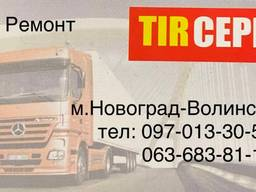 Ремонт грузовиков прицепов и полуприцепов