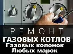 Ремонт Газового котла, колонка, Мора, Рода, Ферроли, Росс