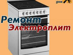 Ремонт електричної плити в Чернівцях