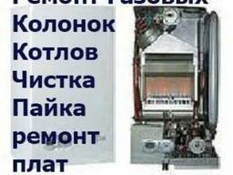 Ремонт Газового котла, колонка, Берета, Бош, Дион, Солли