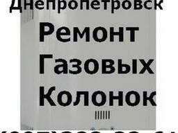 Ремонт газовой колонки газовых всех марок на дому Днепропетр