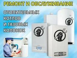 Ремонт газовых колонок, котлов, плит, конвекторов. Донецк