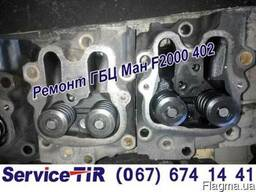 Ремонт ГБЦ МАН F2000 402