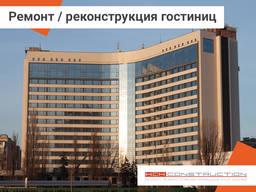 Ремонт гостиниц и хостелов под КЛЮЧ