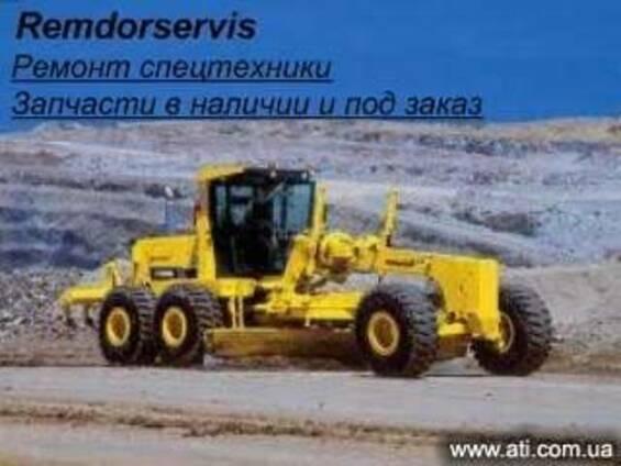 Запчасти грейдерДЗ-99 ДЗ-98ДЗ-122 ДЗ-143 ДЗ180ГС14