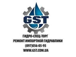 Ремонт ГСТ на зерноуборочные комбайны