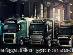 Ремонт ГУР Man, Ремонт ГУР Scania, Ремонт ГУР Daf