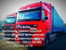 Ремонт ходовой части грузовых авто