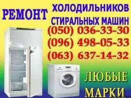 Ремонт холодильник Одесса. Отремонтировать холодильник