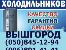 Ремонт холодильника Бош, Аристон, Электролюкс, Вышгород