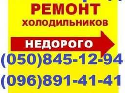 Ремонт холодильника Данфос, Ханса, Сименс, Вышгород