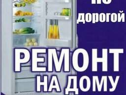 Ремонт Холодильника, Канди, Атлант, Стинол, Ардо, Ханса