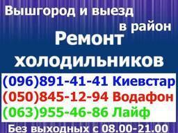 Ремонт холодильника Лж, Самсунг, Индезит, Электролюкс, Лютеж