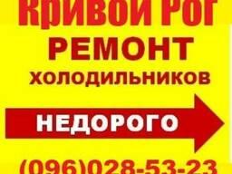 Ремонт холодильника Вестфрост, Деу, Канди, Мили, Данфос