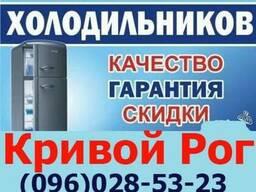 Ремонт Холодильников Индезит, Самсунг, Лж, Электролюкс