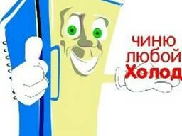 Ремонт холодильников в Крыму