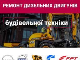 Ремонт і діагностика дизельних двигунів будівельної техніки CUMMINS, FPT, CAT, Volvo, Merc