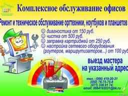 Ремонт и техническое обслуживание оргтехники, ноутбуков, пла