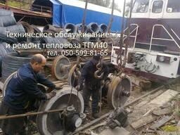 Ремонт и техническое обслуживание тепловоза ТГМ40