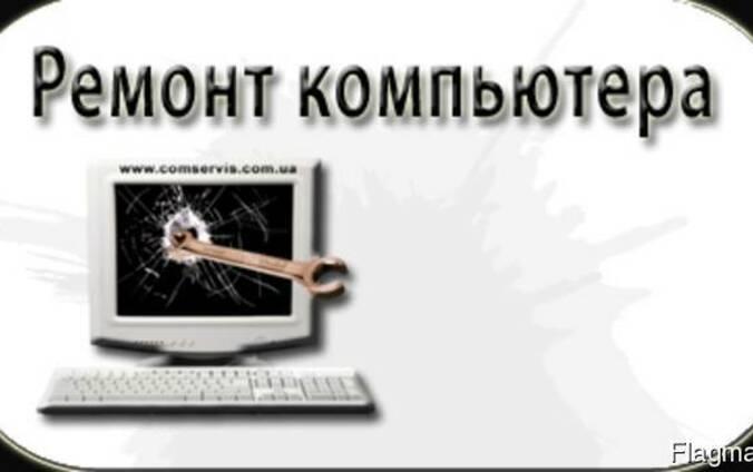 Ремонт компьютера, диагностика и тестирование
