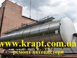 Автоцистерны- ремонт изотермических цистерн
