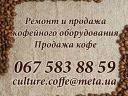 Ремонт кавоварок Saeco, DeLonghi, Jura і ін.