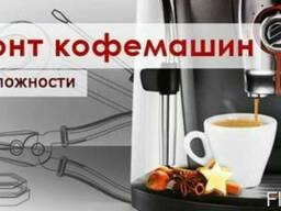 Ремонт кофемашин в барах, ресторанах, кафе
