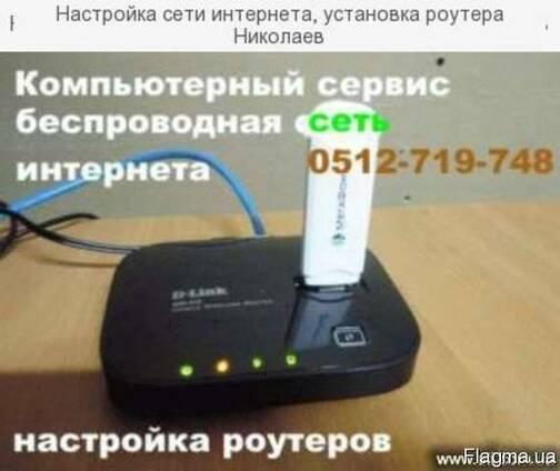 Настройка беспроводных сетей WiFi