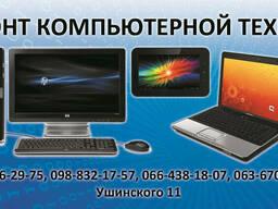 Ремонт компьютеров в Киеве