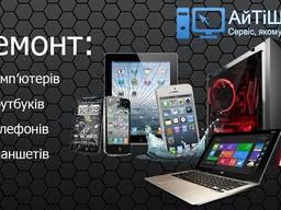 Ремонт компьютеров, ноутбуков, телефонов, установка Windows