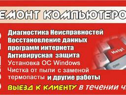 Ремонт компьютеров,установка переустановка Виндовс Windows