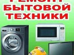 Ремонт кондиционеров стиральных машин холодильников Киев