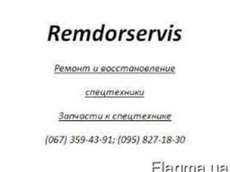 Ремонт(КПП) У35-605, 606, У35-615. Гарантия 12 месяцев