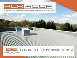 Ремонт кровли из профнастила, ремонт крыши