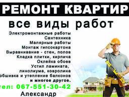 Ремонт квартир под ключ Украинка Обухов Киев вся киевская об