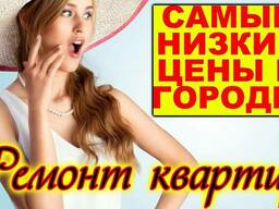 Ремонт Квартир Двери/Окна/Мебель