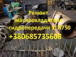 Ремонт маслоохладителя гидропередачи УГП750 тепловоза ТГМ4