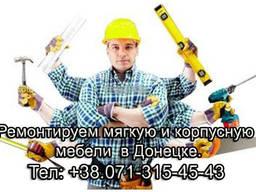Ремонт мягкой мебели на дому, Донецк