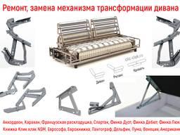 Ремонт мебельных механизмов в Киеве и пригороде