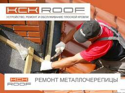 Ремонт металочерепицы, ремонт крыш