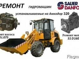 Ремонт моторов и насосов Sauer Danfoss