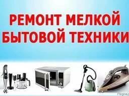 Ремонт Мультиварок, Хлебопечек, утюгов, пылесоса.