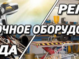 Ремонт Окрасочных Аппаратов Высокого Давления. ..
