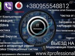 Ремонт ПК, Установка Windows, чистка компьютеров, ноутбуков