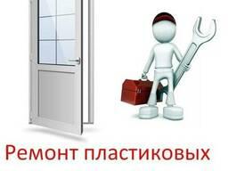 Ремонт пластиковых дверей в Киеве. Замена стеклопакетов.