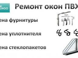 Ремонт пластиковых окон в Киеве. Замена уплотнителя и стекло