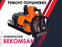 Ремонт поршневых компрессоров для цементовозов (муковозов)