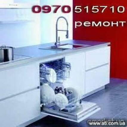 Ремонт посудомоечных машин, свч