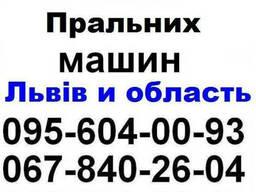 Ремонт пральних машин Львів