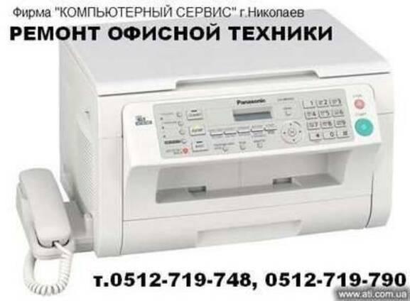 Ремонт принтера в Николаеве